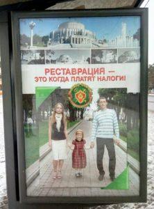 Социальная реклама на улицах Минска