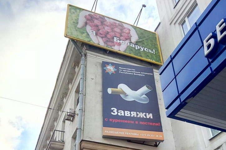 Социальная реклама в Минске, Беларусь