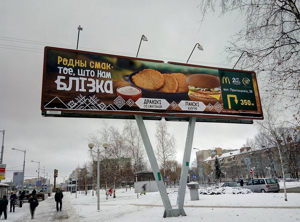 Где в Минске поесть дешево, драники, Макдоналдс