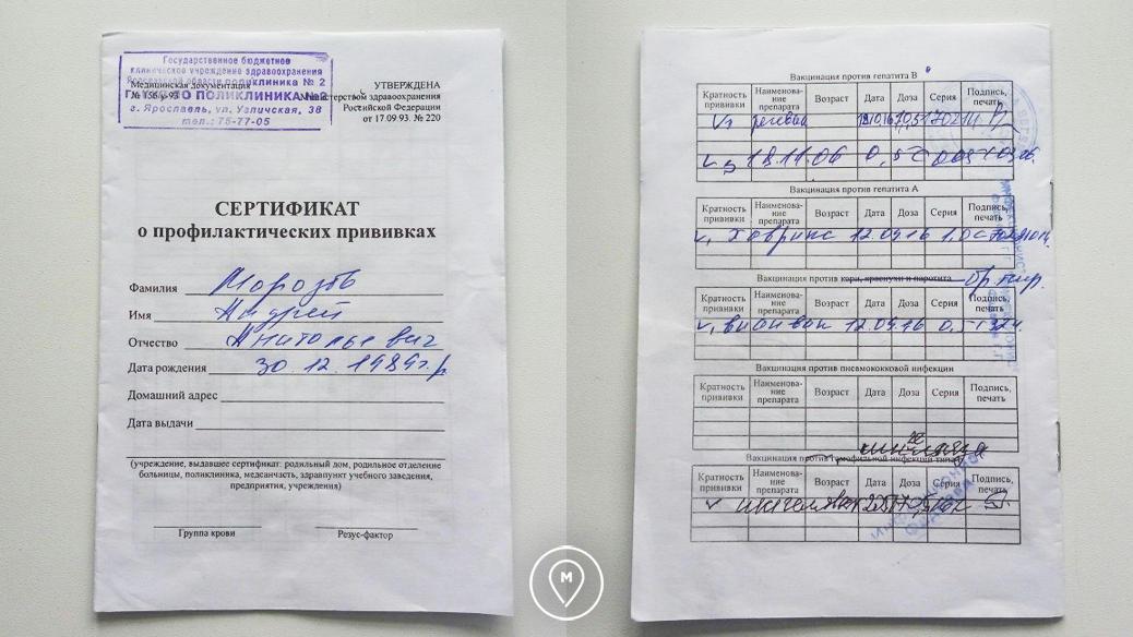 Сертификат о профилактических прививках