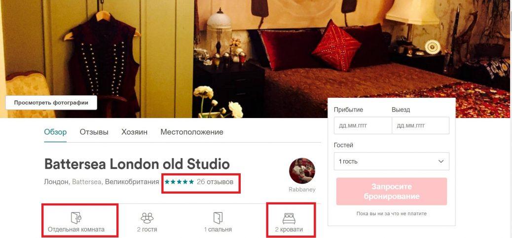 Инструкция как пользоваться Airbnb 15