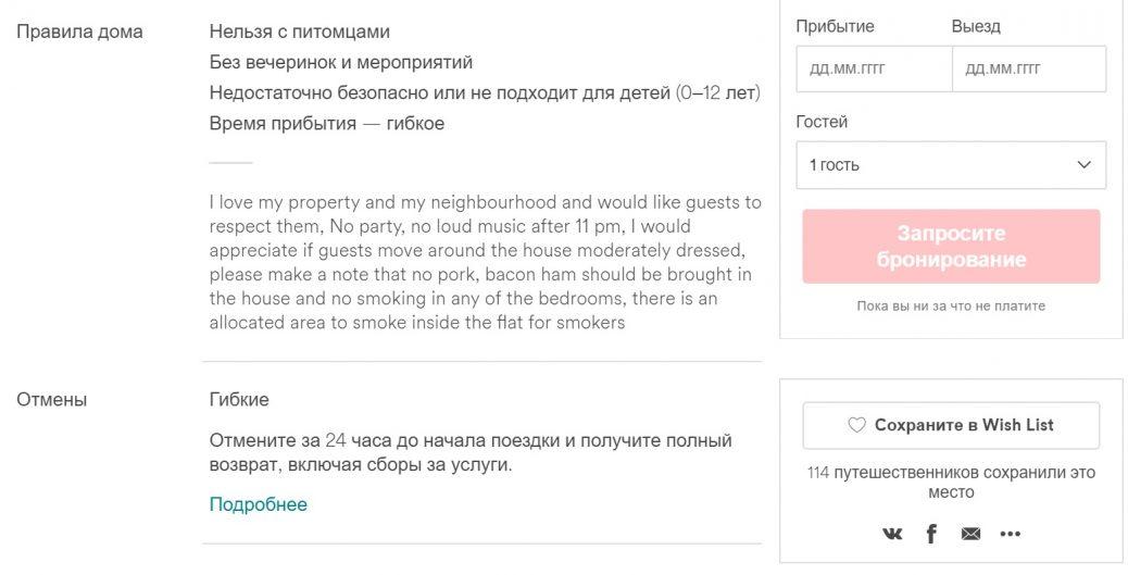 Инструкция как пользоваться Airbnb 18