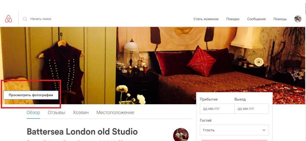 Инструкция как пользоваться Airbnb 22