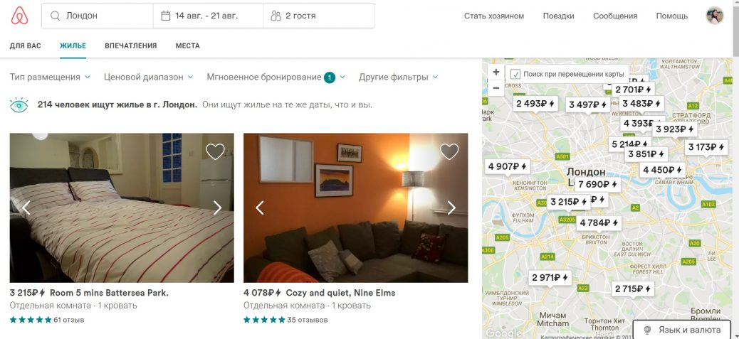 Инструкция как пользоваться Airbnb 5