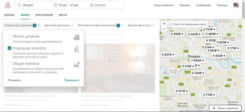 Инструкция как пользоваться Airbnb 6