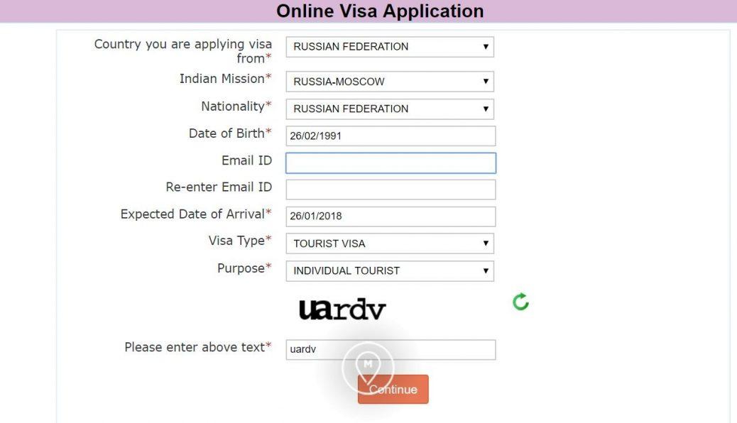 Анкета на индийскую визу 2