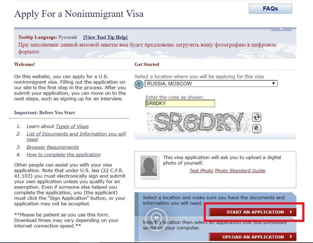Как получить визу США 1
