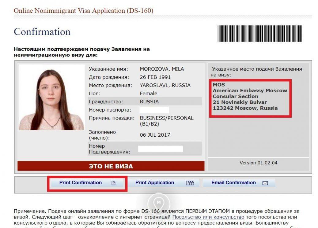 Как получить визу США 33